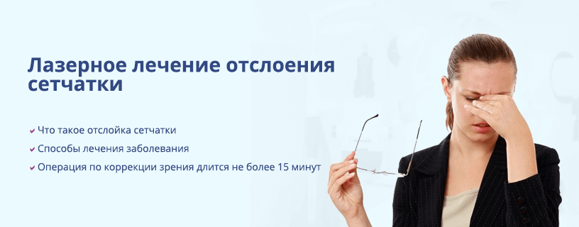 Красноярск операция на сетчатку глаза thumbnail