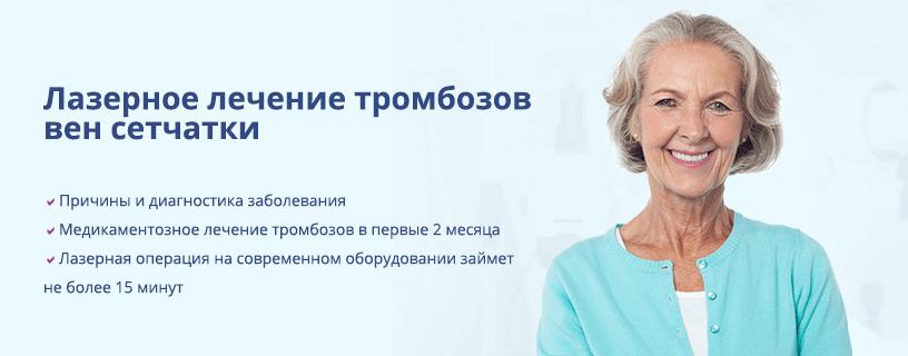 Доступное лечение тромбоза вен сетчатки в Красноярске