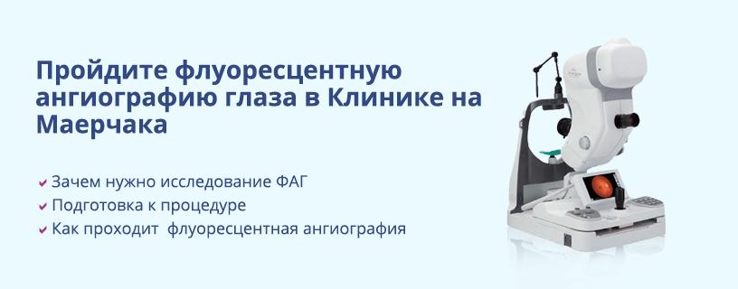 Офтальмологи красноярского края